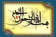 رسم الخط بسم الله الرحمن الرحیم