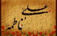 ازدواج حضرت علی علیه السلام و حضرت فاطمه سلام الله علیها