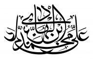 رسم الخط نام مبارک امام هادی علیه السلام