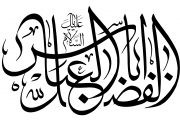 رسم الخط - اصحاب و یاران اهل بیت علیهم السلام