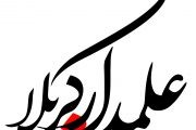 رسم الخط اسامی اهل بیت علیهم السلام – بخش چهارم