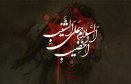 پوسترهای گروه فرهنگی امیدواران به مناسبت محرم