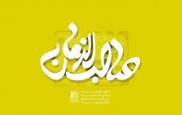تصاویر گرافیکی امام عصر علیه السلام بخش دوم