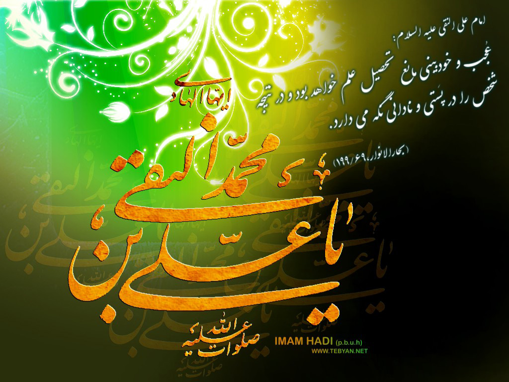 ۲۰۱۲۰۵۲۳۱۲۴۷۴۱۱۷۷_sh-imamhadi-06