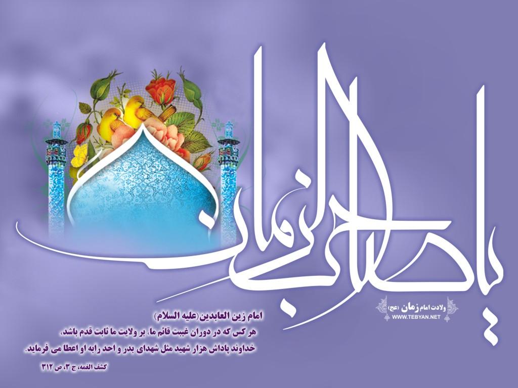۲۰۱۲۰۶۳۰۱۵۳۴۴۷۳۹۰_t-imamzaman06