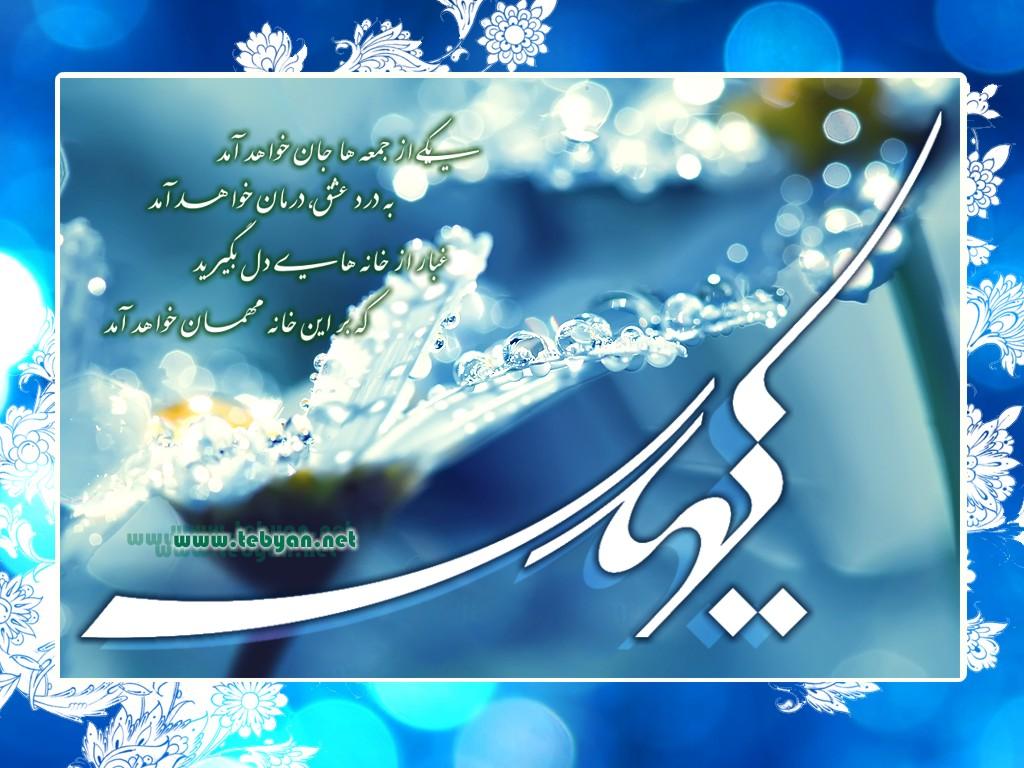 ۲۰۱۲۰۶۳۰۱۵۳۵۰۱۱۸۷_t-imamzaman11