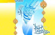 تصاویر گرافیکی عید غدیر بخش اول