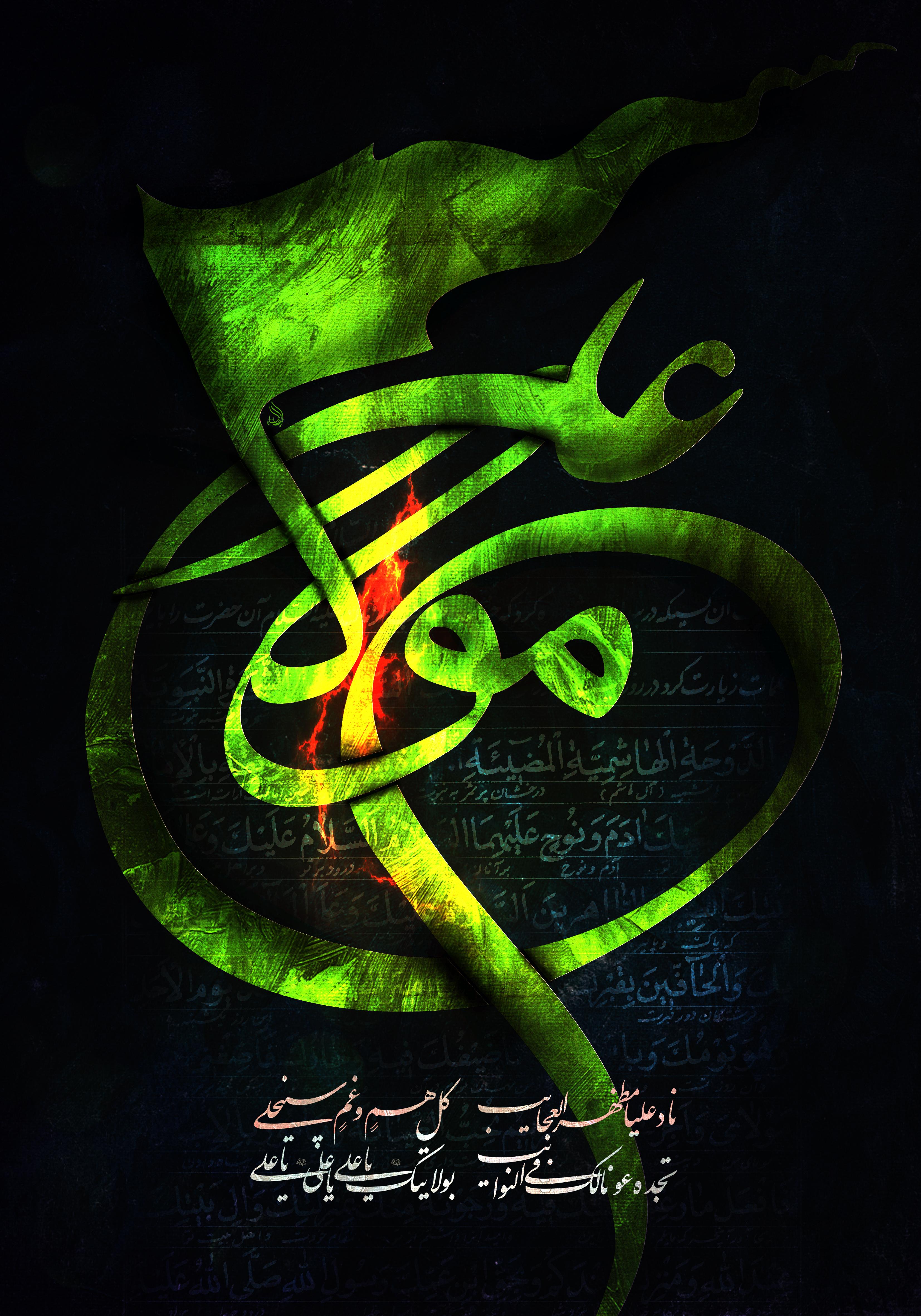 agha_ali_as_by_ostadreza-1_www.yasinmedia.com