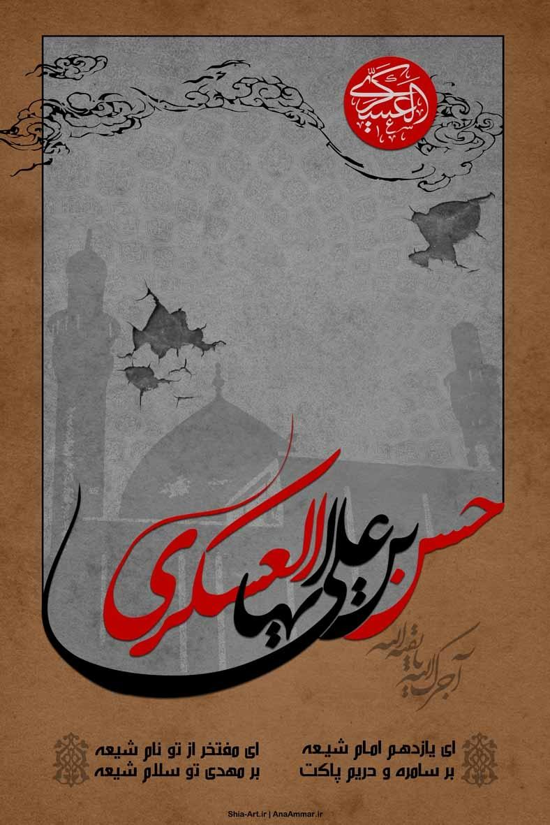 demo_shahadat_imam_hasan_askari