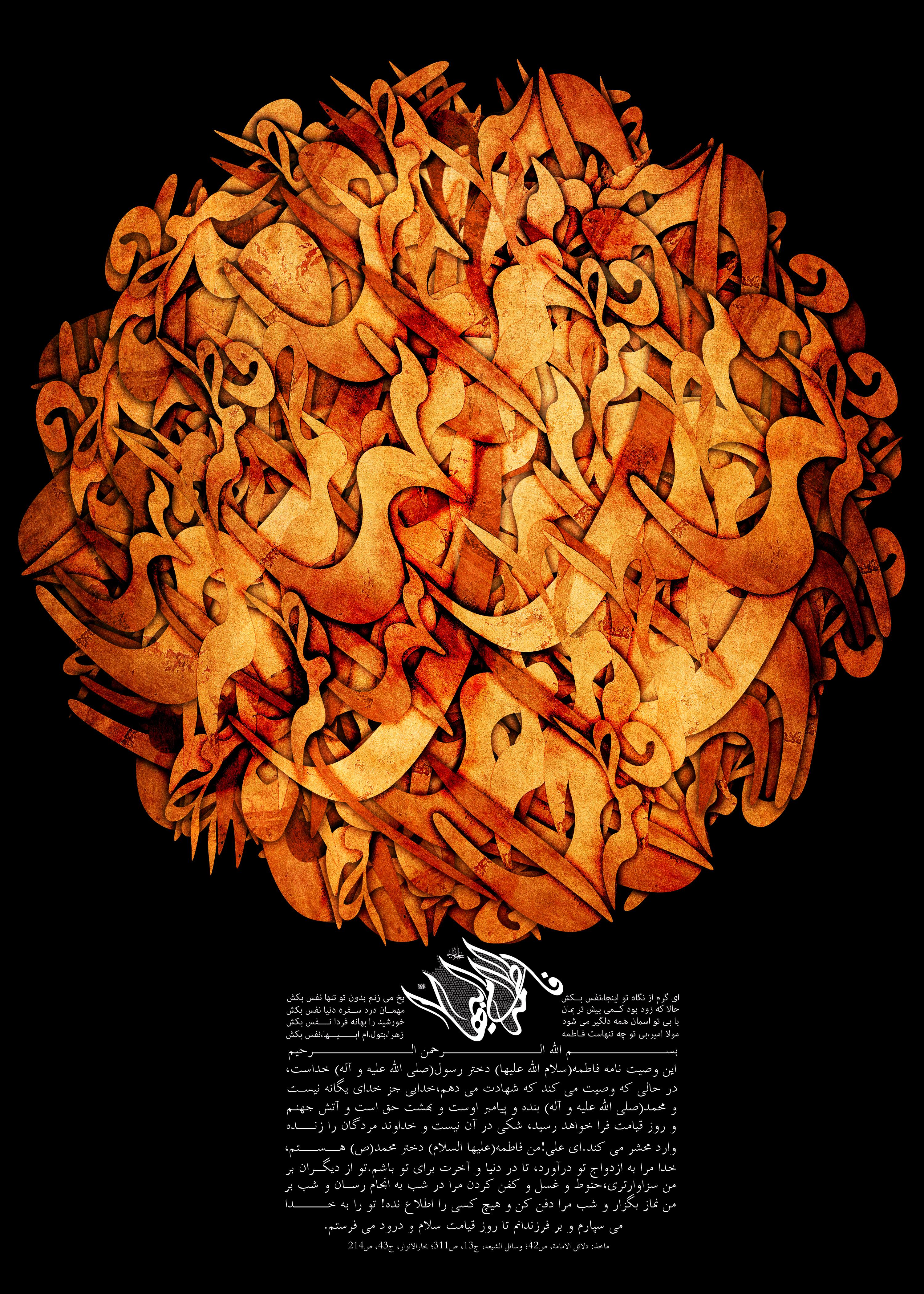 fatemiyeh_by_ostadreza_www.yasinmedia.com