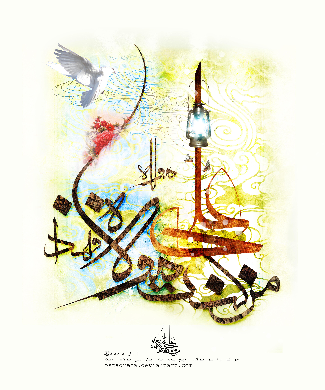 gadire_khom_by_ostadreza_www.yasinmedia.com