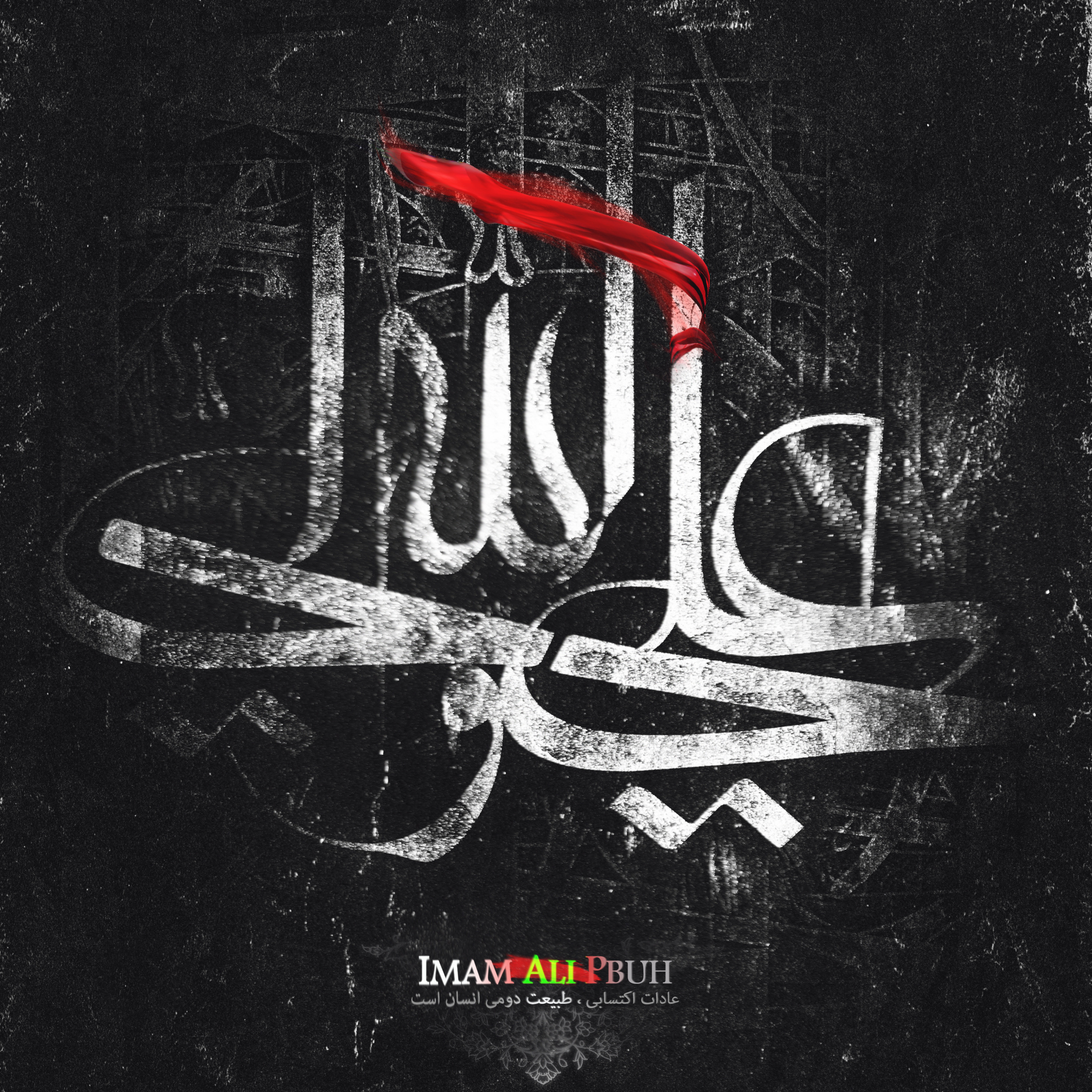 hithar_pbuh_by_ostadreza_www.yasinmedia.com