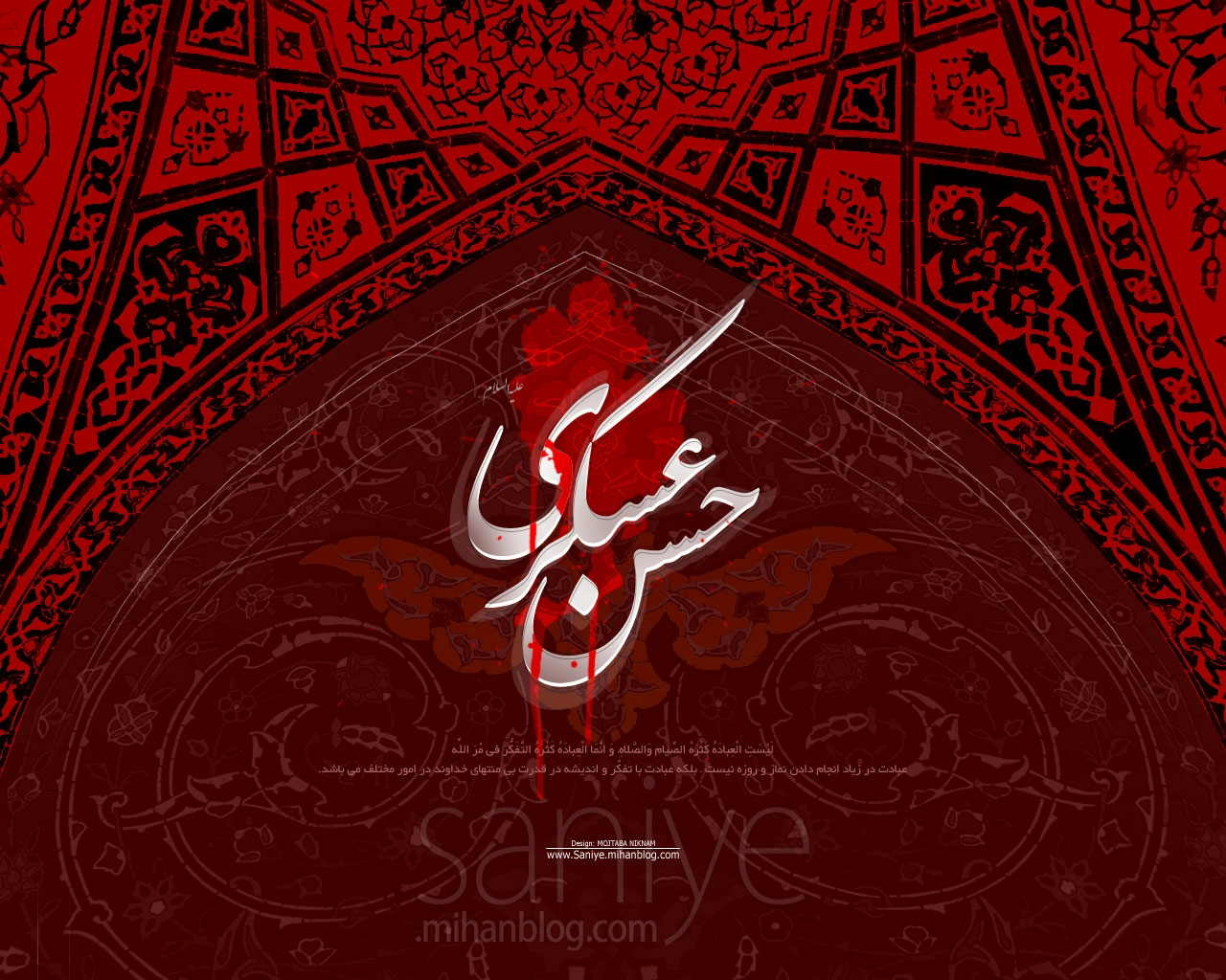 imam-askari__wwwshiapicsir_20100417_1696177508