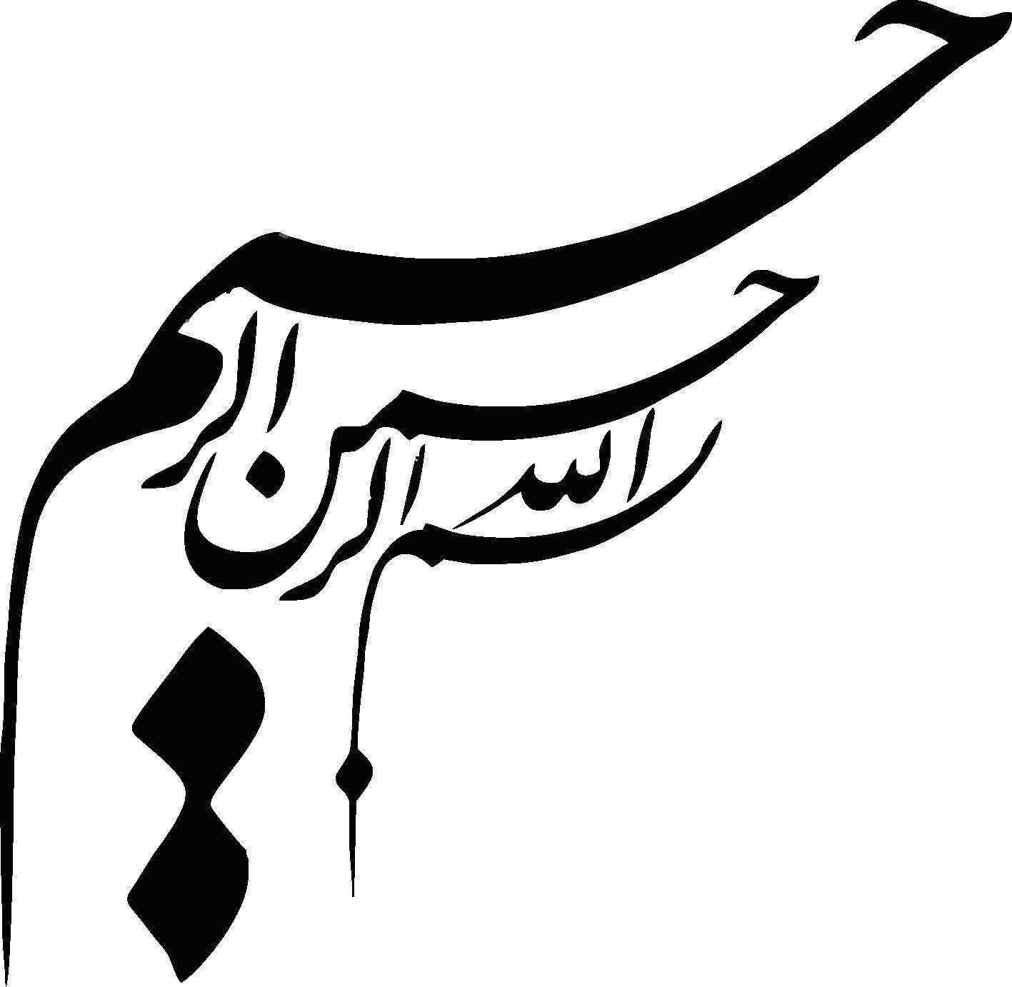 pictures-besmellah-www-mjjz_-ir-235