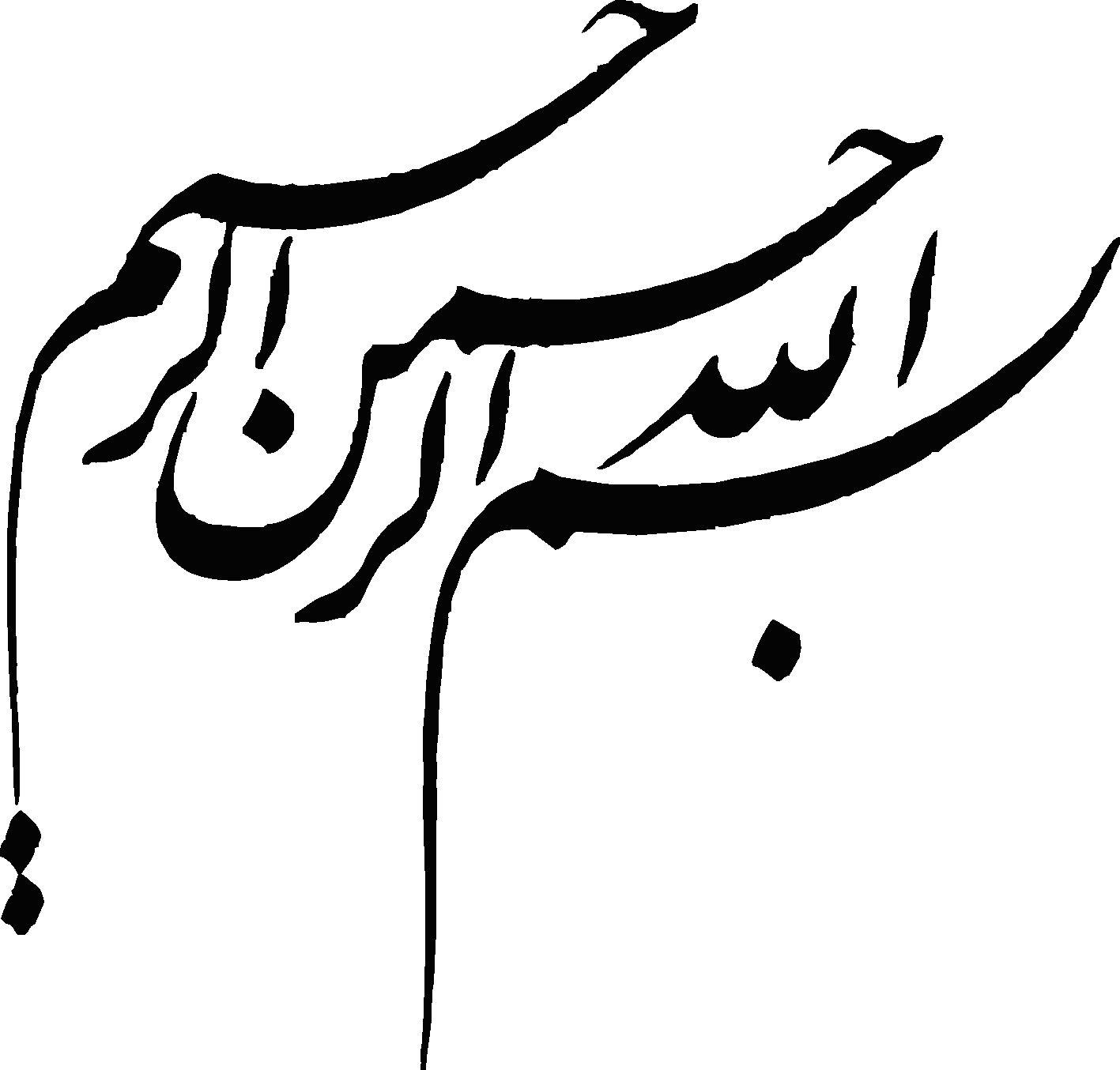 pictures-besmellah-www-mjjz_-ir-236