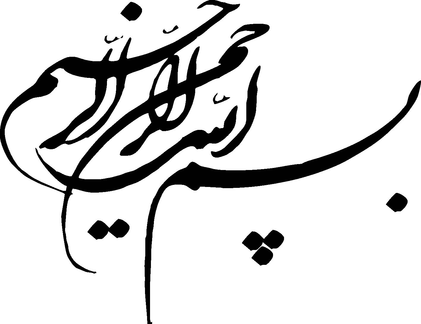 pictures-besmellah-www-mjjz_-ir-240