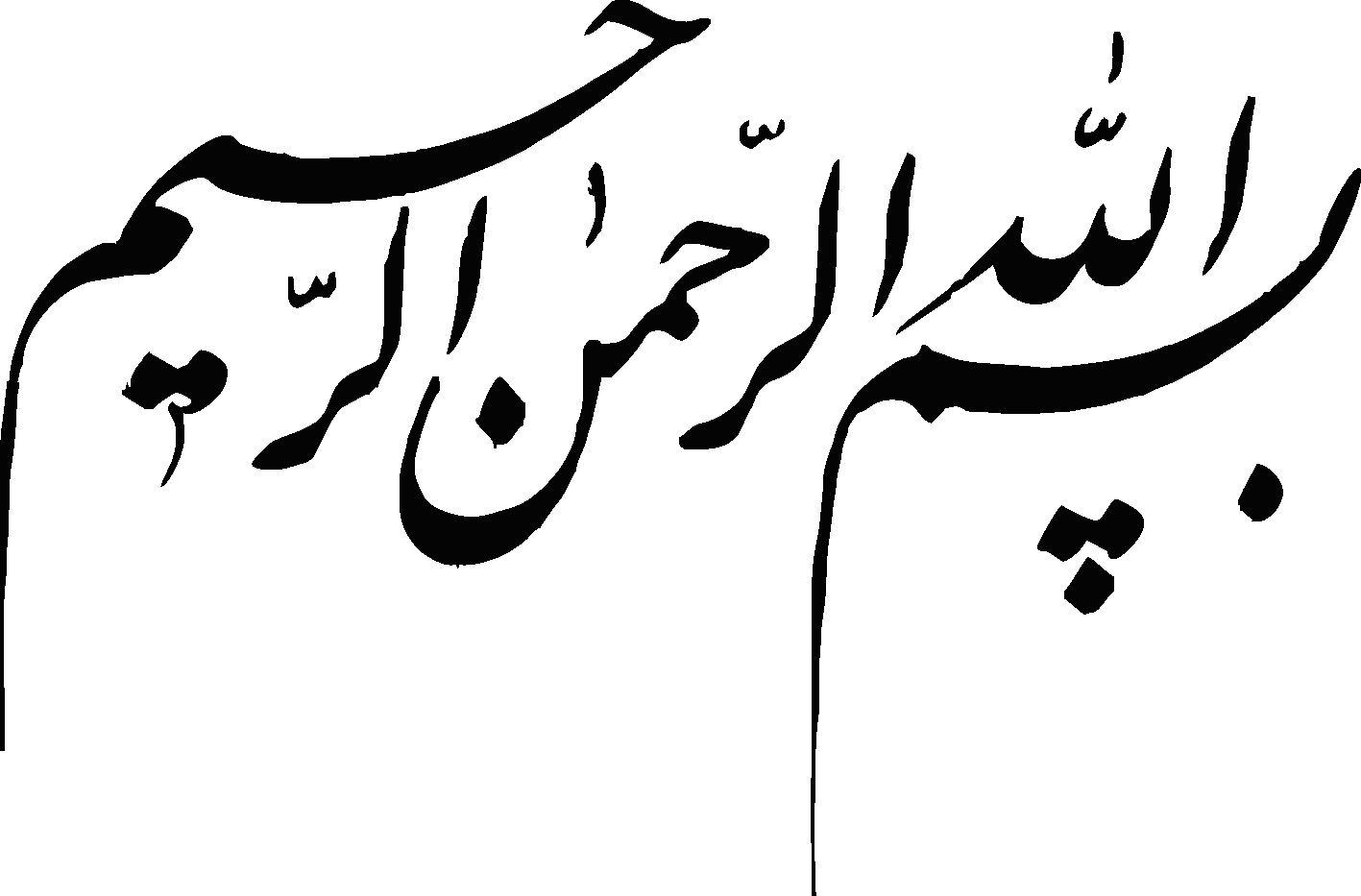 pictures-besmellah-www-mjjz_-ir-248
