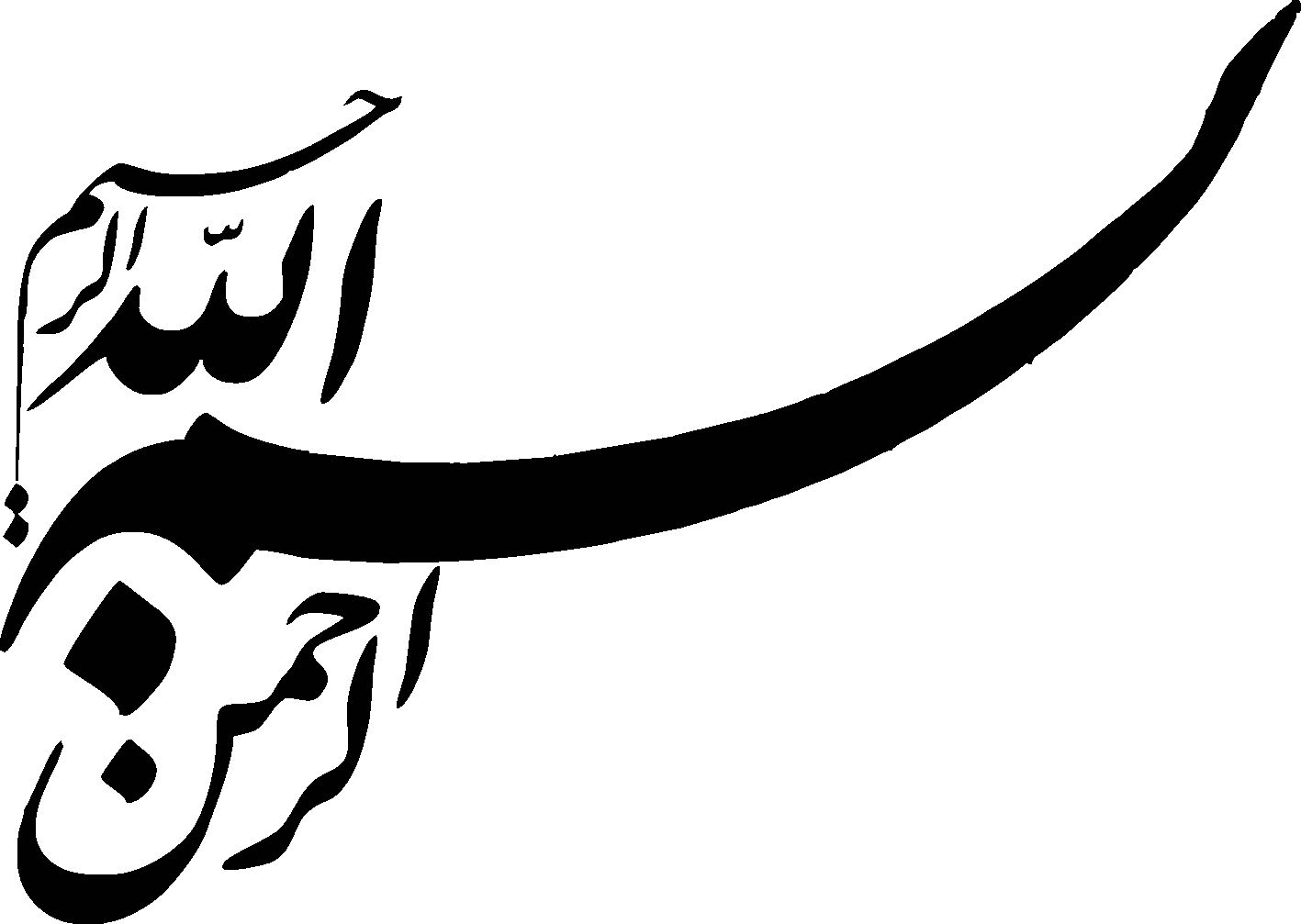 pictures-besmellah-www-mjjz_-ir-252