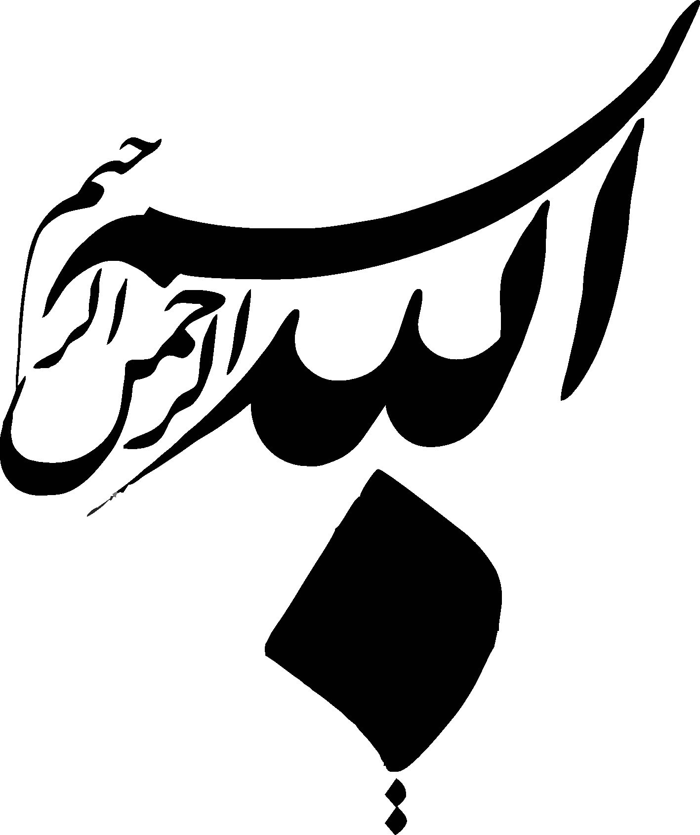 pictures-besmellah-www-mjjz_-ir-260