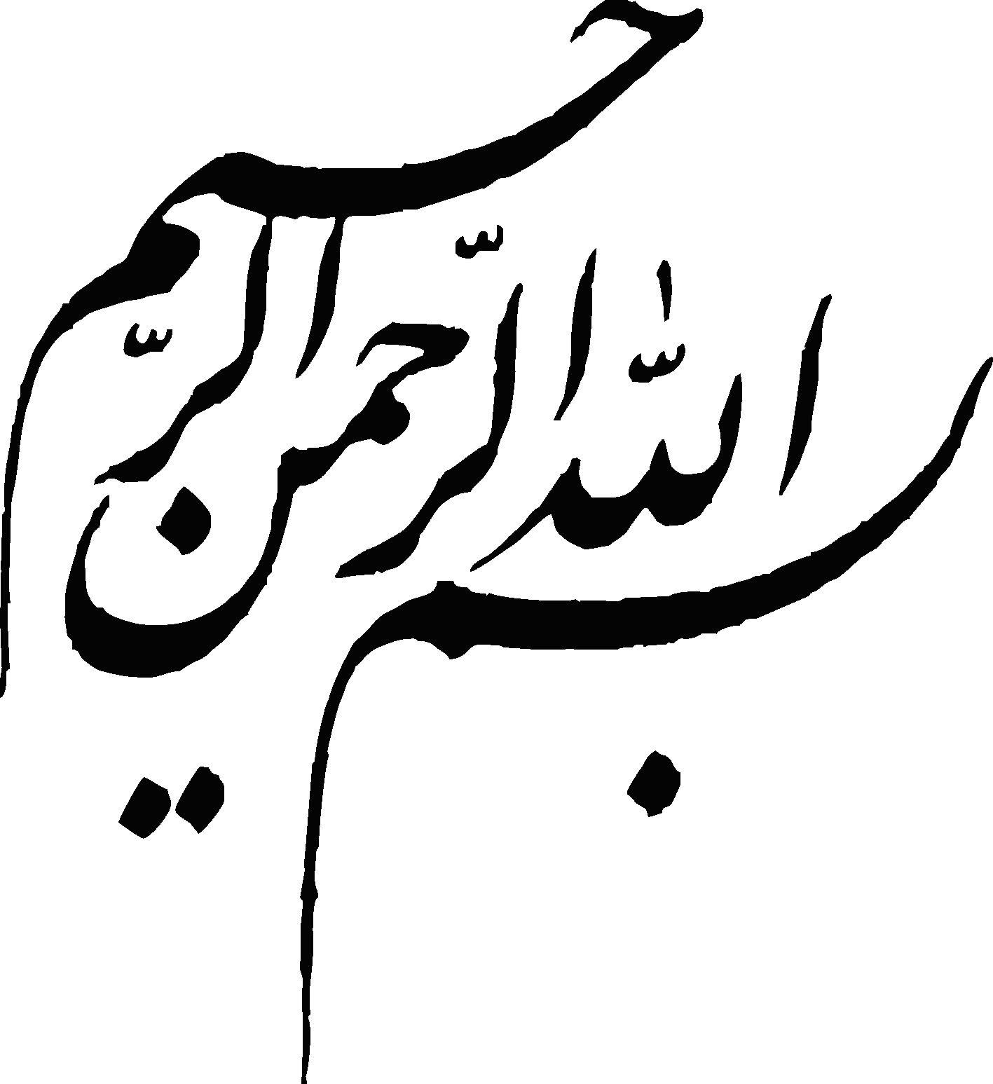 pictures-besmellah-www-mjjz_-ir-261
