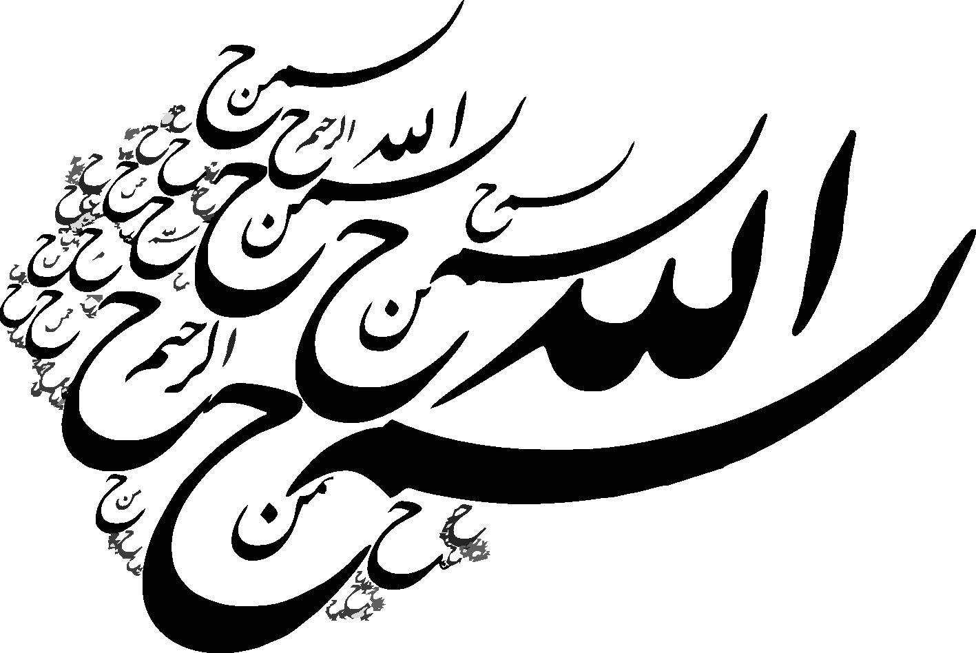 pictures-besmellah-www-mjjz_-ir-274