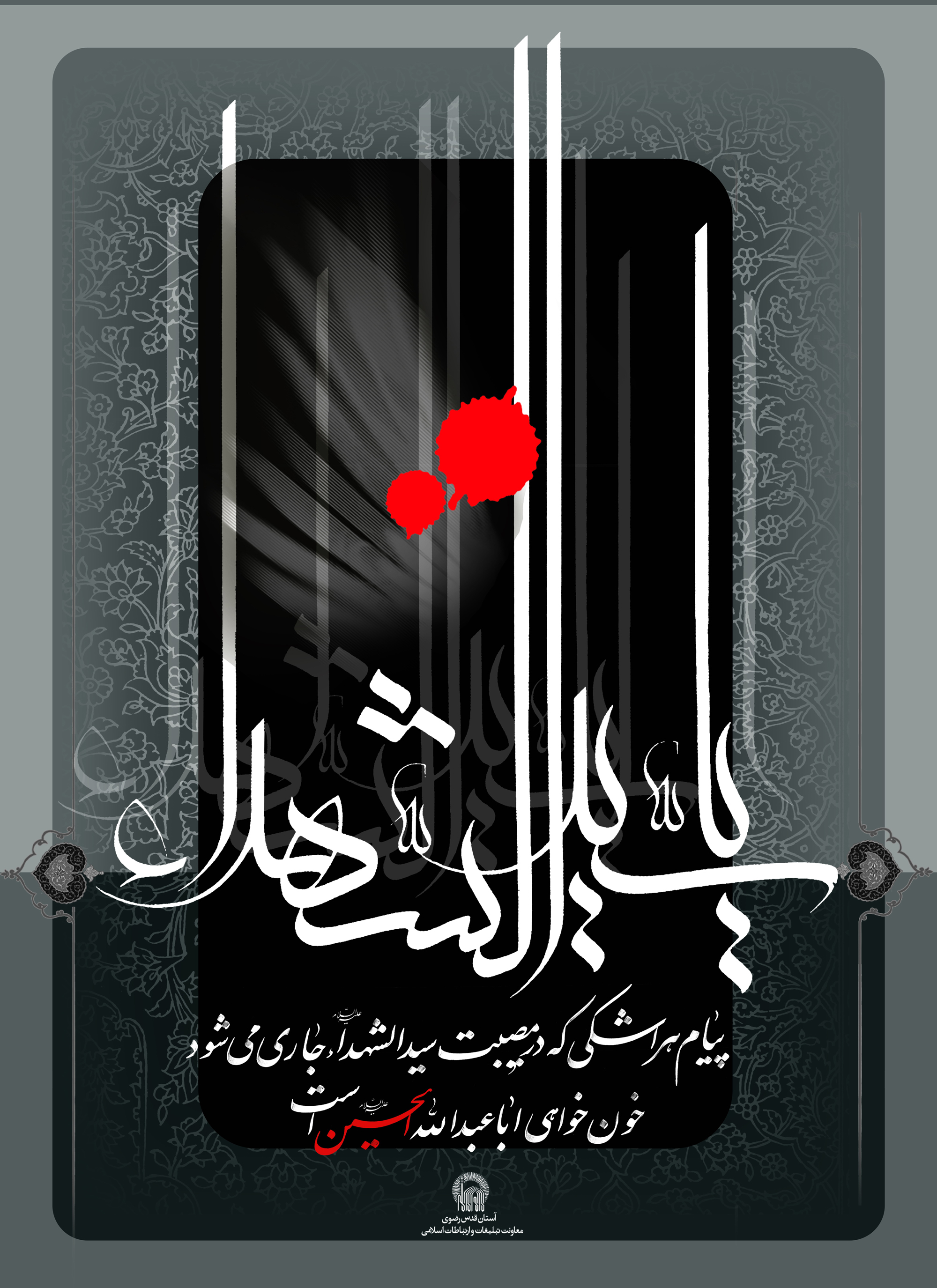 ۰۰۶_ImamHussein_www.IslamicWallpaper