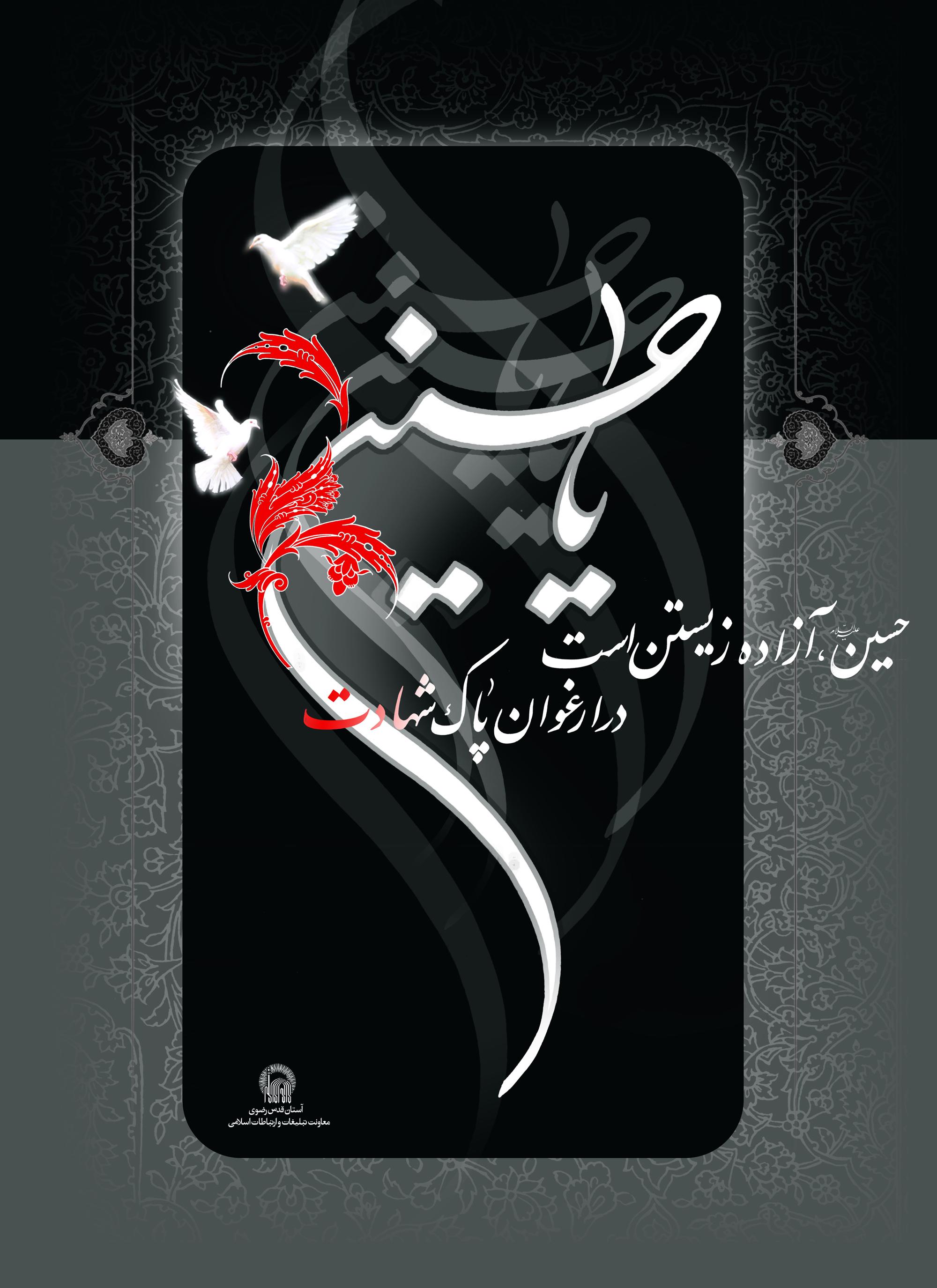 ۰۰۸_ImamHussein_www.IslamicWallpaper.ir_2