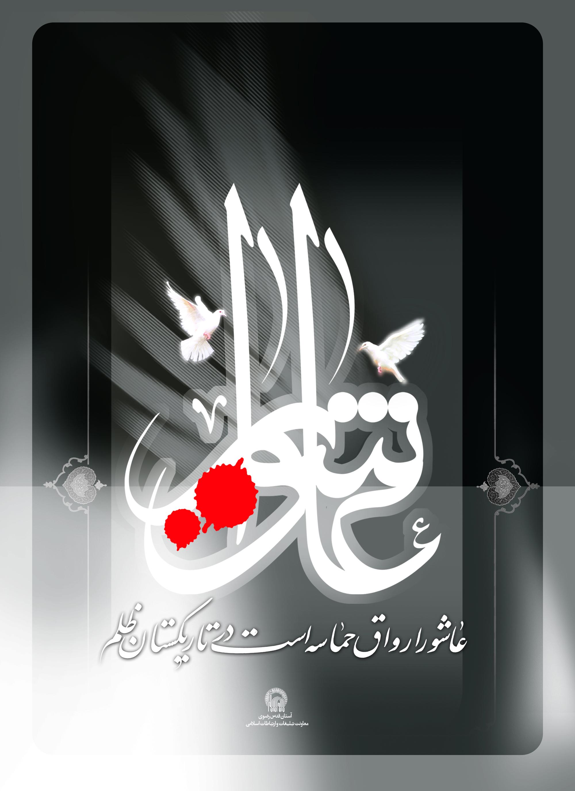 ۰۰۹_ImamHussein_www.IslamicWallpaper