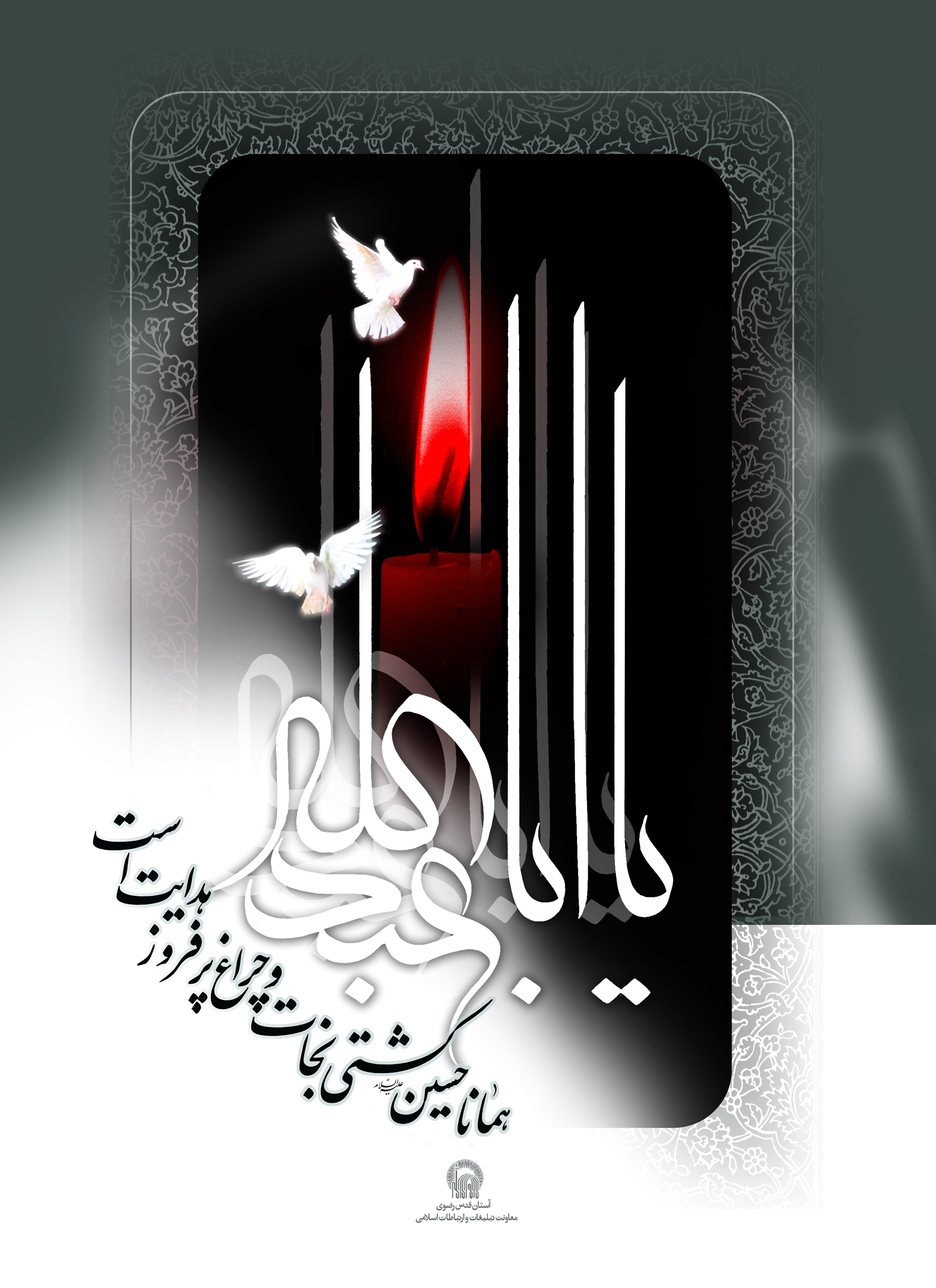 ۰۱۰_ImamHussein_www.IslamicWallpaper