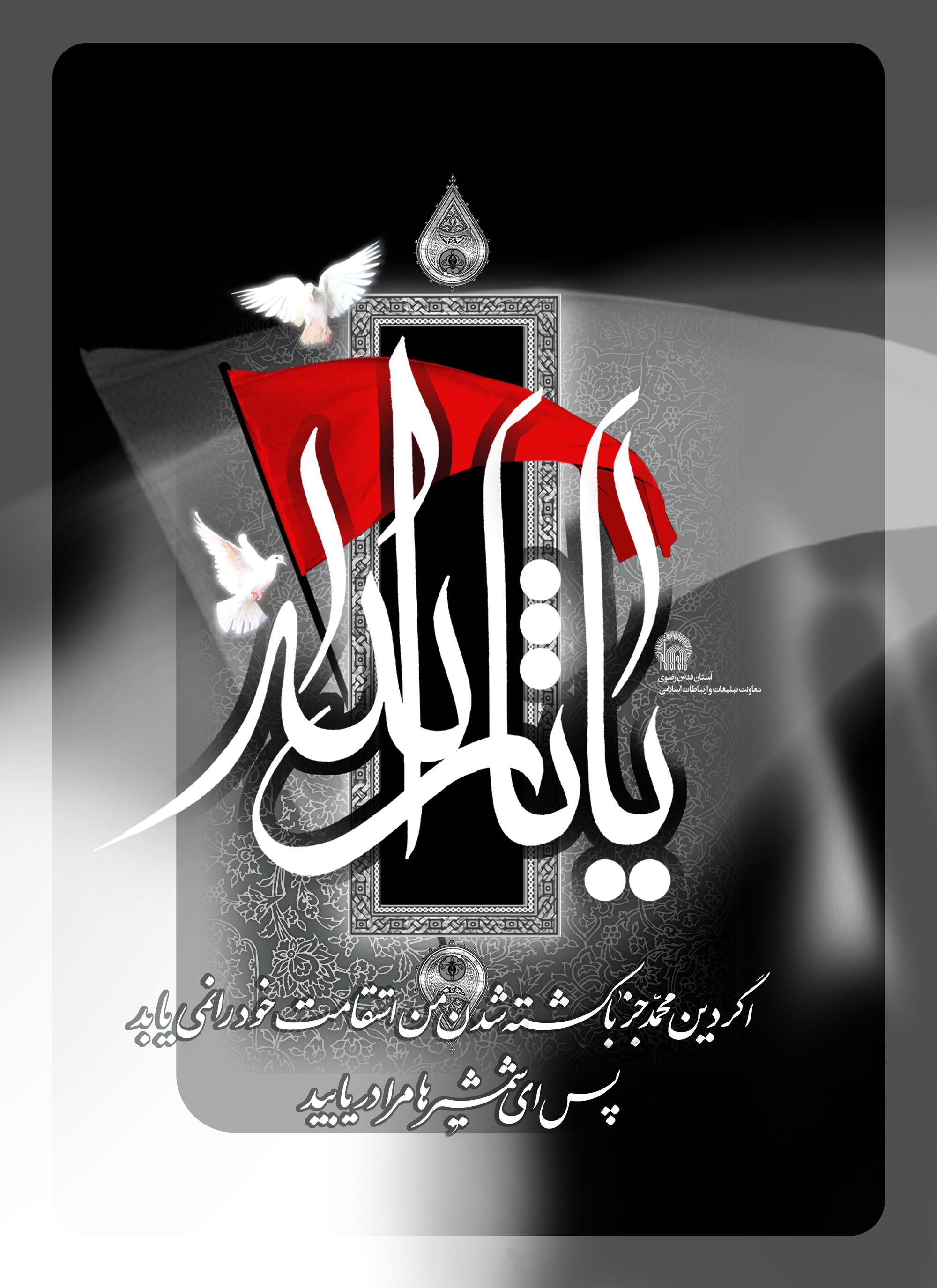 ۰۱۱_ImamHussein_www.IslamicWallpaper