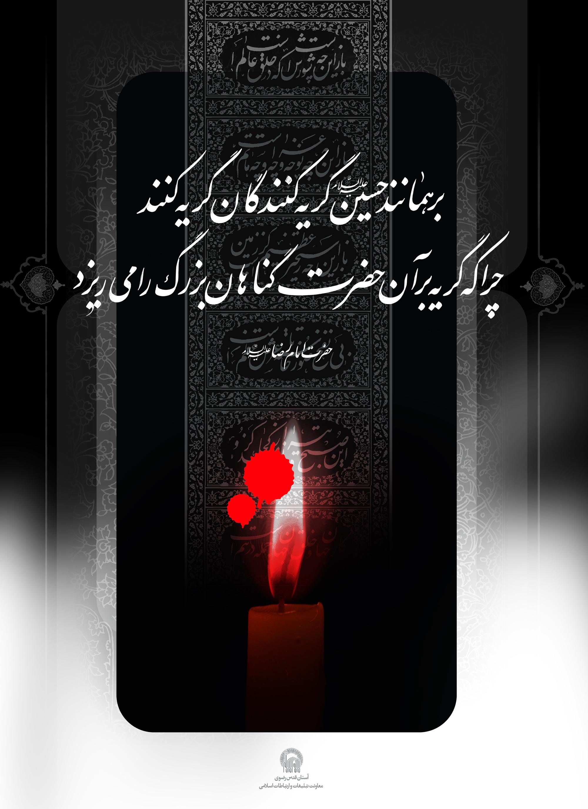 ۰۱۴_ImamHussein_www.IslamicWallpaper