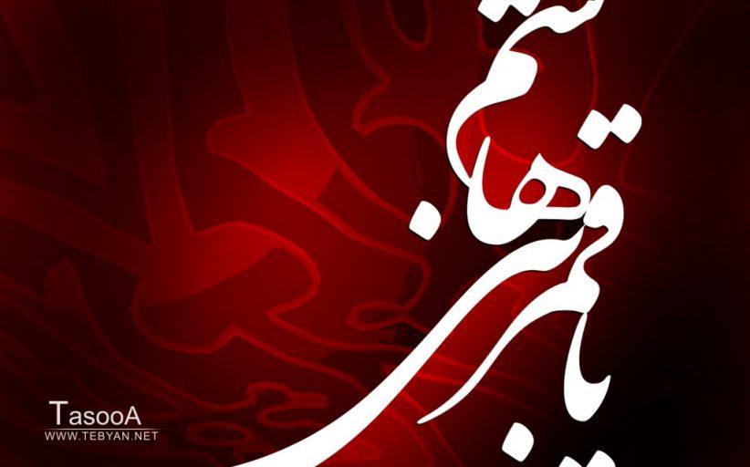 شهادت حضرت عباس علیه السلام