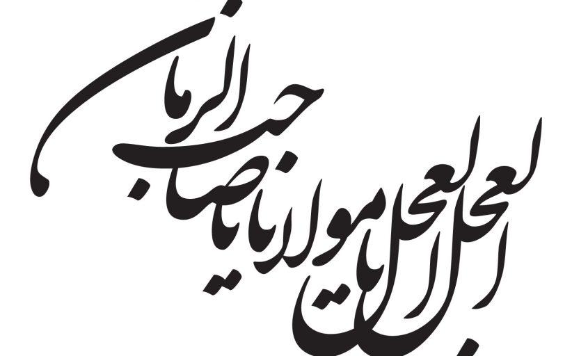 رسم الخط اسامی اهل بیت علیهم السلام - بخش اول