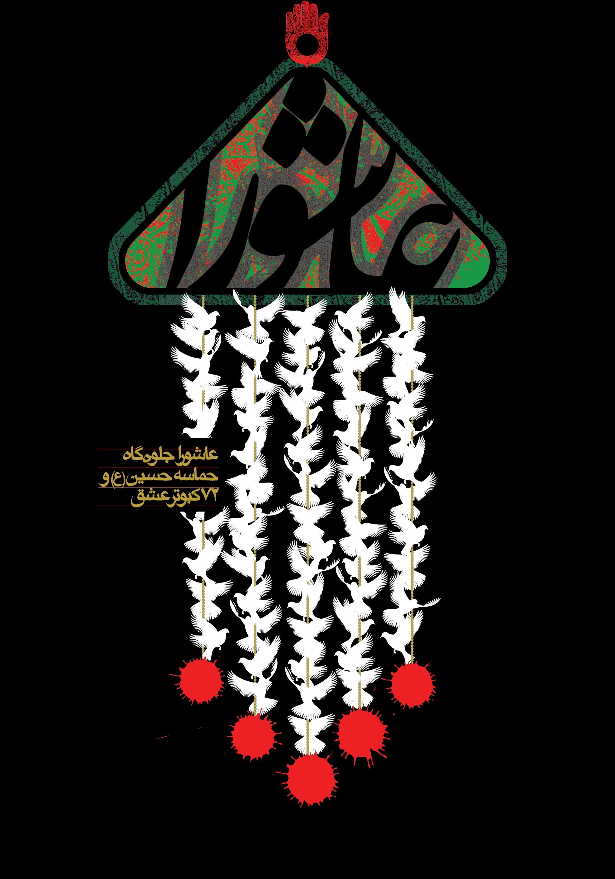 ۷۲_lovers_bird_by_islamic_shia_artists