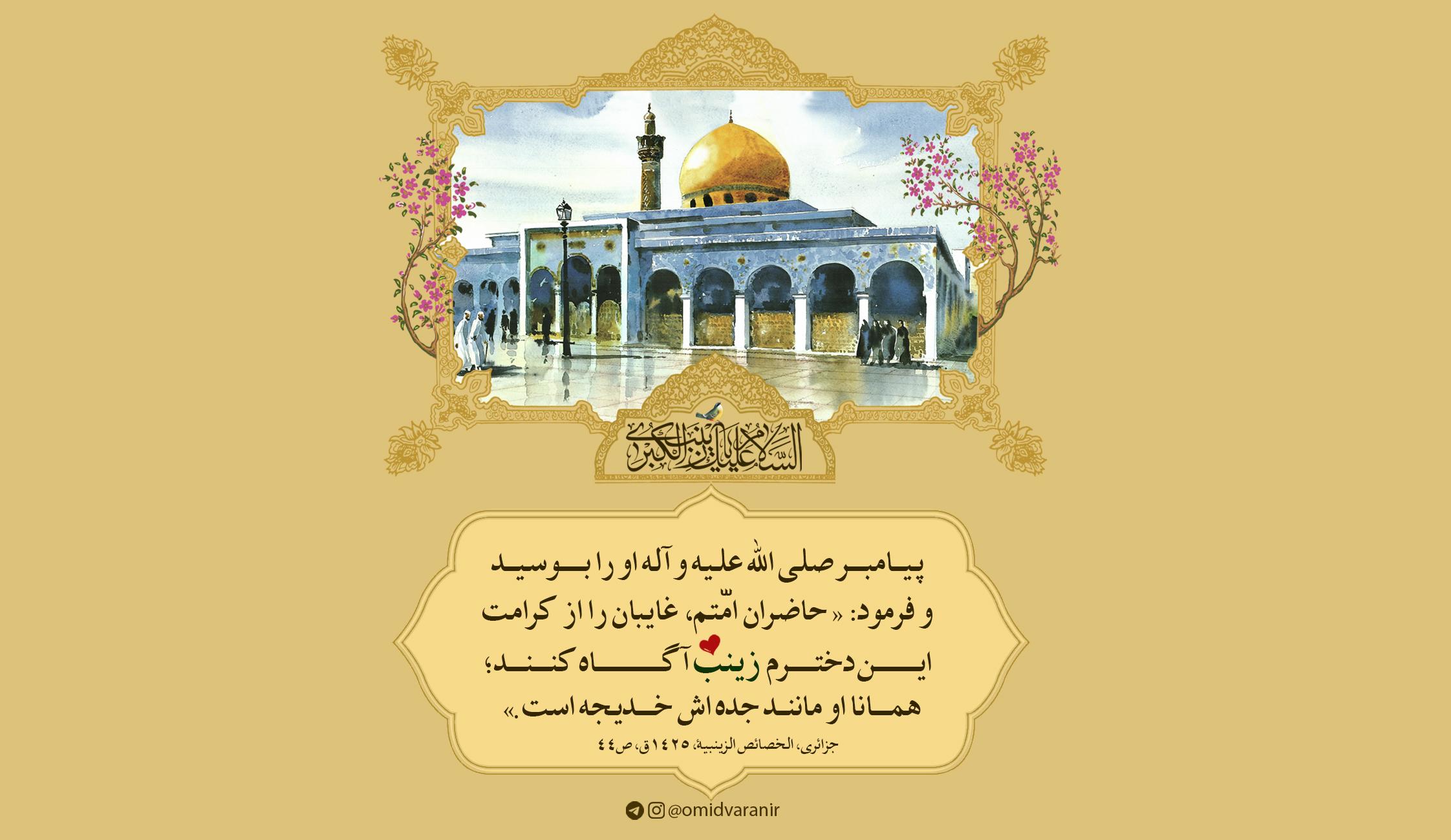 ولادت حضرت زینب سلام الله علیها
