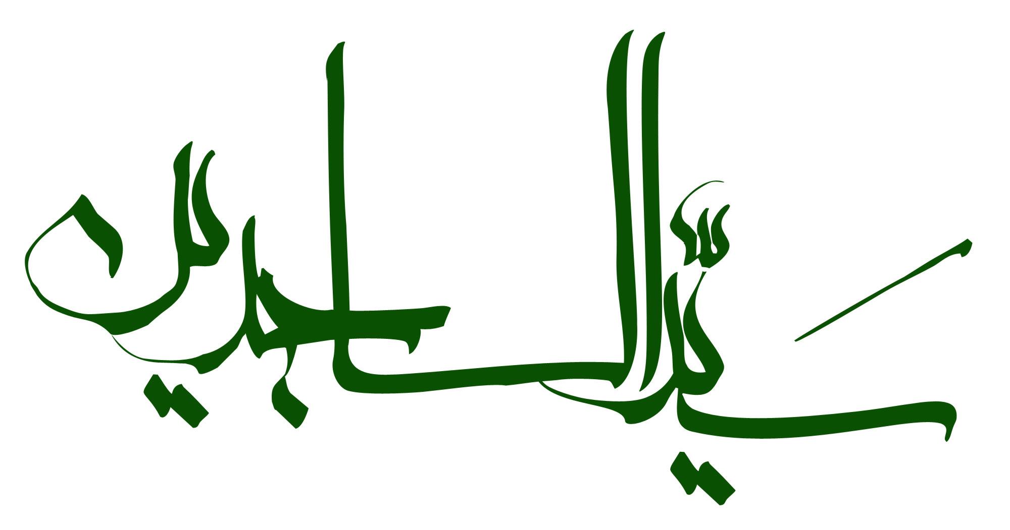 Sayed_Al_Sajedin_by_islamicwallpers