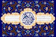 ولادت امام کاظم علیه السلام