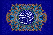 تصاویر گرافیکی امام عصر علیه السلام بخش ششم