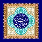 ولادت حضرت مهدی (عج) / یا حجه بن الحسن العسکری