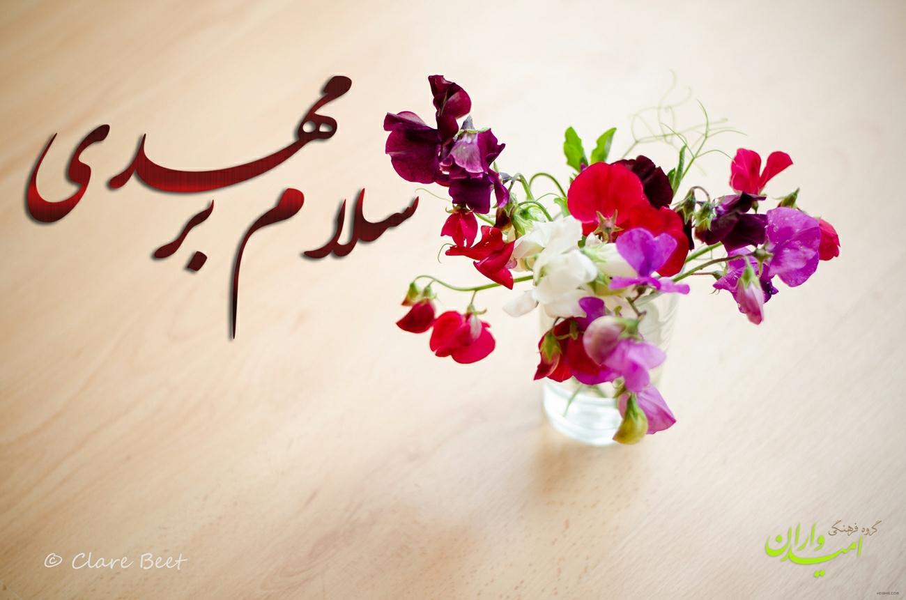 salam32