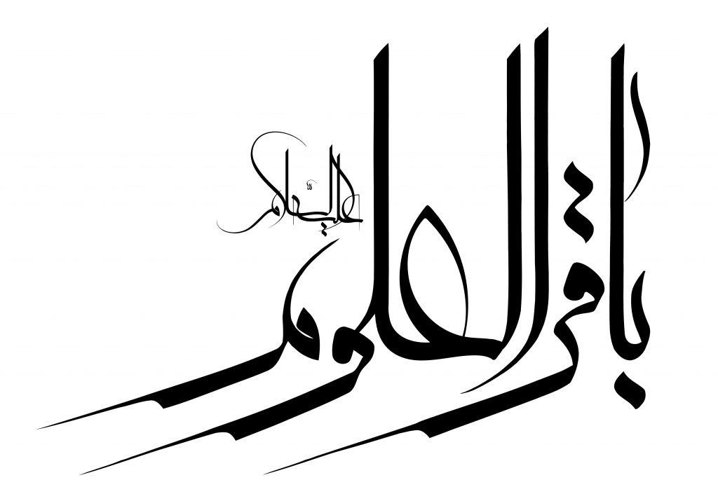 رسم الخط نام مبارک امام باقر علیه السلام