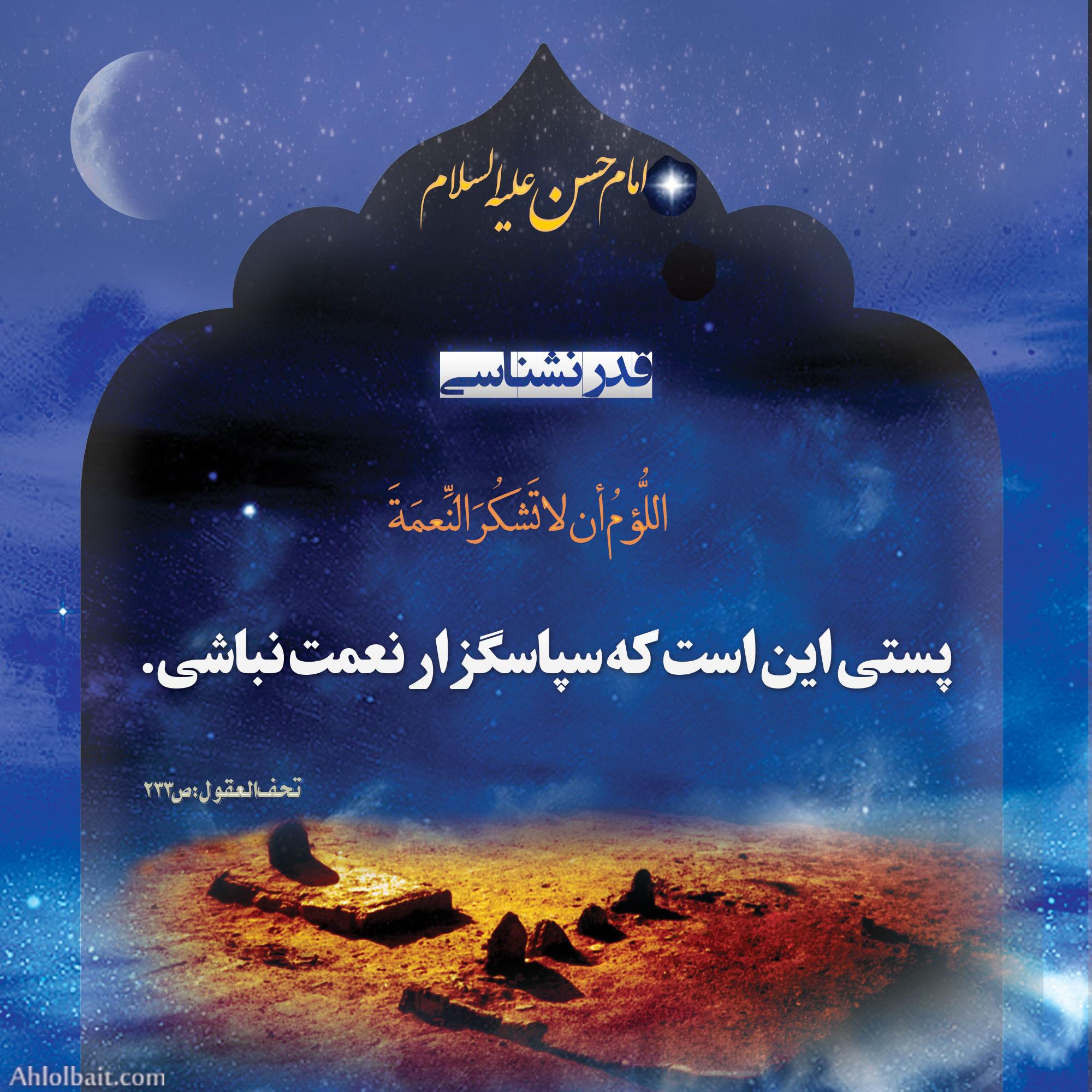 احادیث تصویری امام حسن علیه السلام