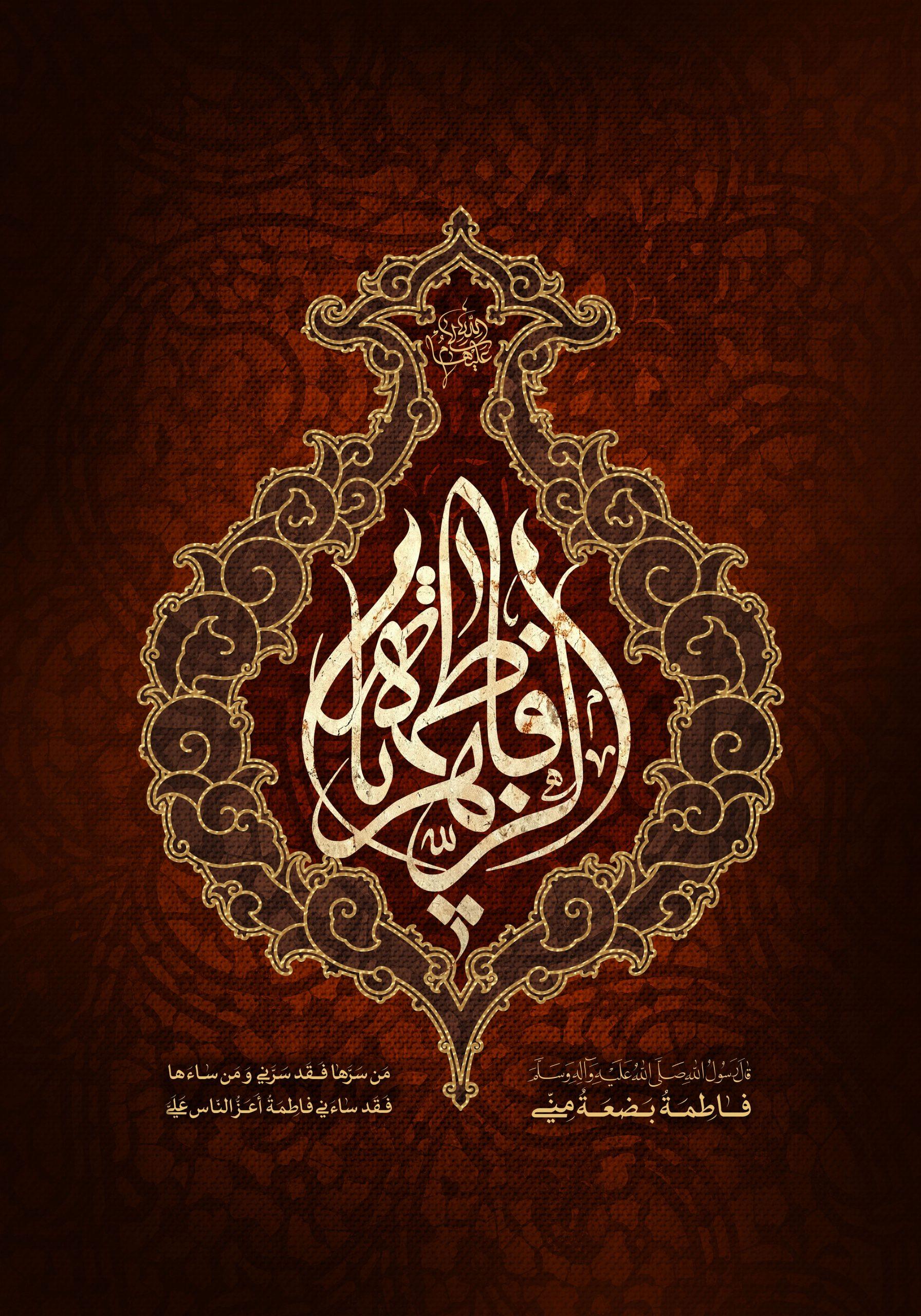 شهادت حضرت فاطمه سلام الله علیها - بخش دوم