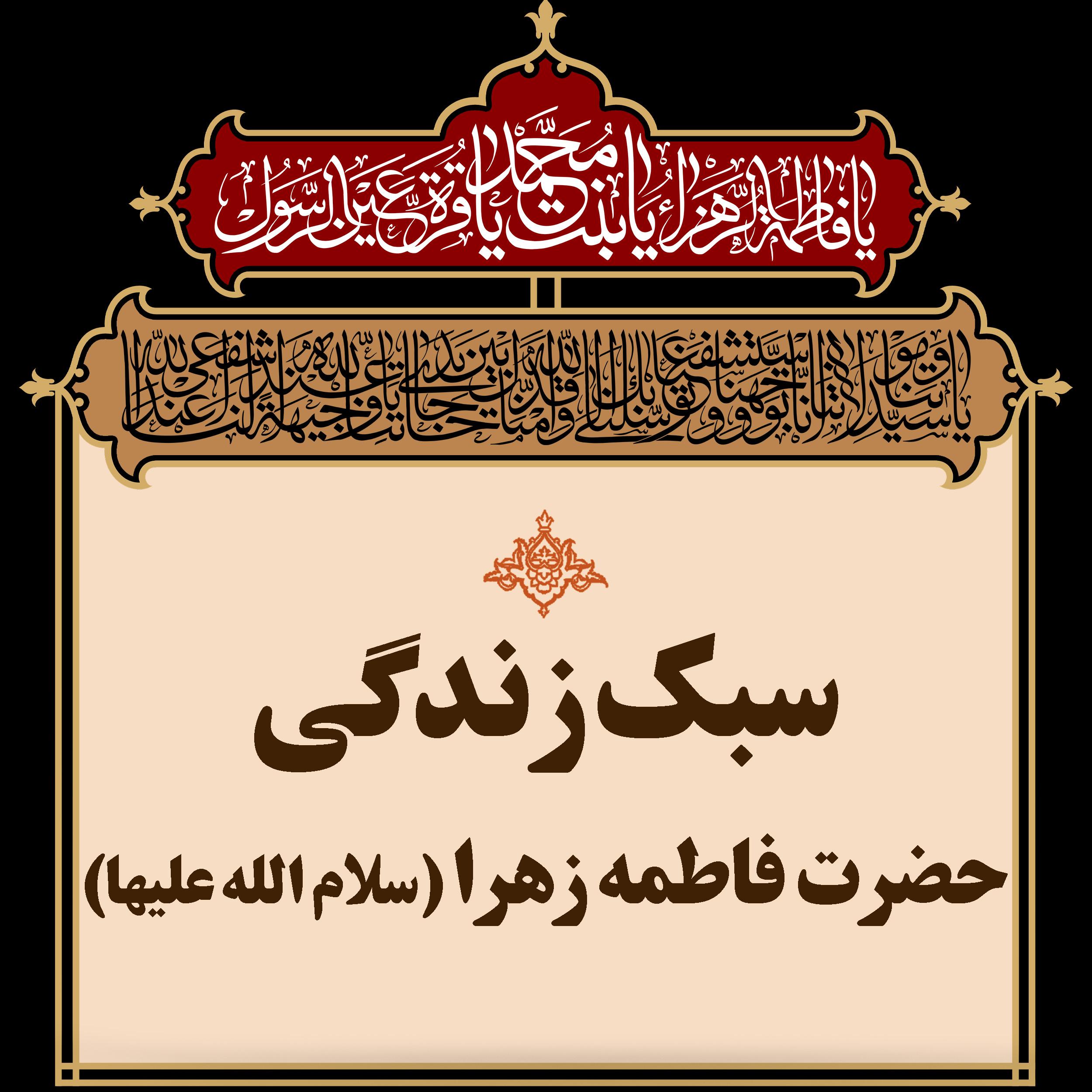 سبک زندگی حضرت زهرا سلام الله علیها