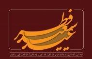 تصاویر گرافیکی عید فطر