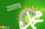 تصاویر گرافیکی عید مبعث