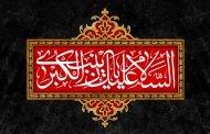 وفات حضرت زینب سلام الله علیها