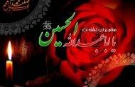 تصاویر گرافیکی - شهادت امام حسین علیه السلام - بخش پنجم