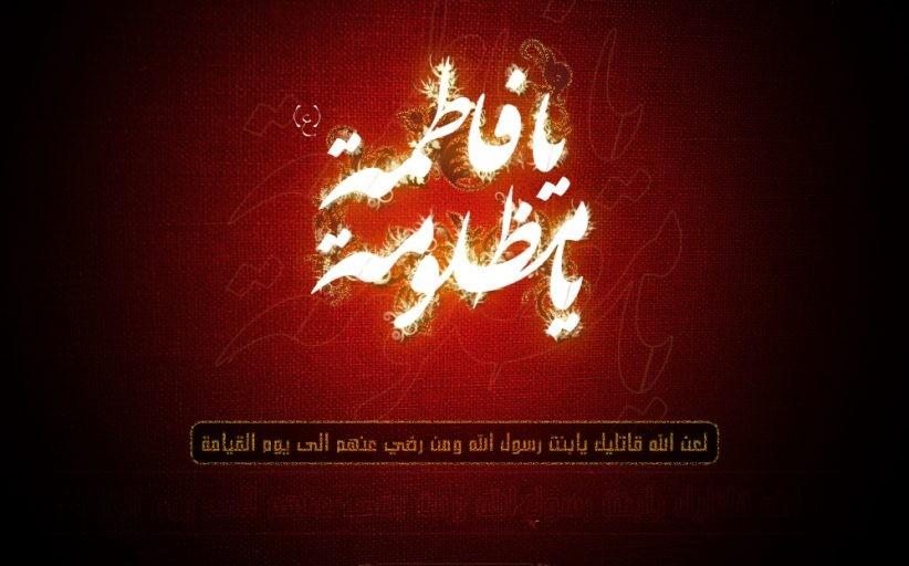شهادت حضرت فاطمه سلام الله علیها - بخش اول