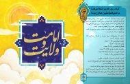 تصاویر گرافیکی عید غدیر بخش چهارم